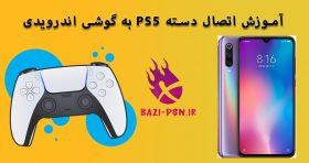 اتصال به ps5