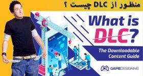 DLC چیست