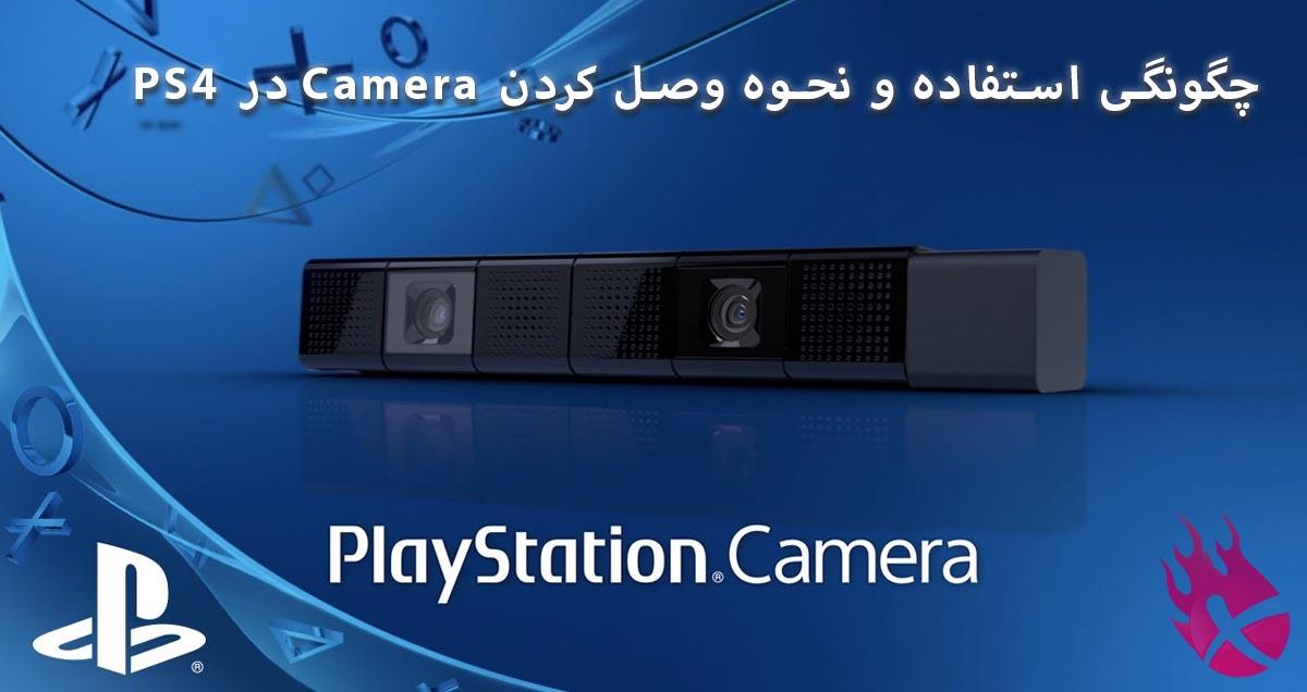 camera ps4-bazi-psn.ir