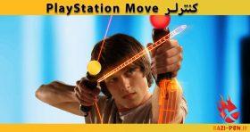ps move - bazi-psn.ir