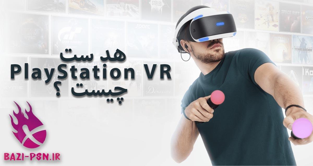 PS VR چیست؟