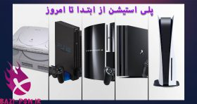 consloe ps1 to ps5