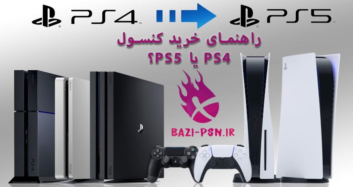 ps4 or ps5