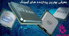معرفی بهترین پردازنده های گیمینگ