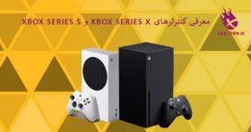 XBOX-SERIES-X-و-S-معرفی-کنترلرهای-bazi-psn.ir