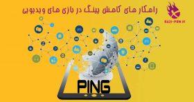 -bazi-psn.ir راهکارهای-کاهش-پینگ-در-بازیهای-ویدیویی