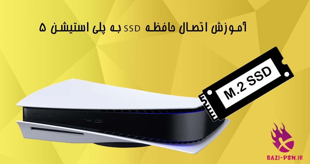 -به-پلی-استیشن-5SSD-آموزش-اتصال-حافظه-bazi-psn.ir