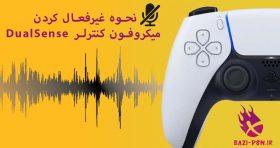 DualSense-نحوه-غیرفعال-کردن-میکروفون-کنترلر-bazi-psn.ir